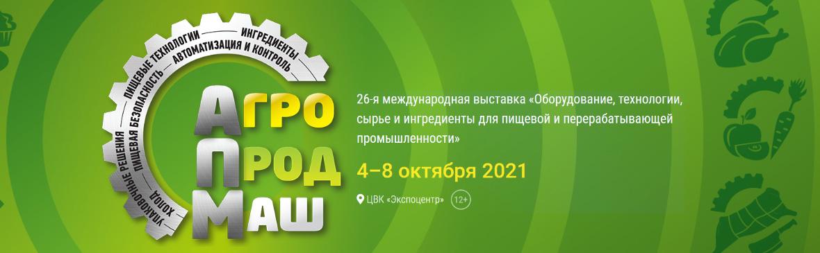 """Международная выставка """"Агропродмаш-2021"""" ждет гостей в октябре"""